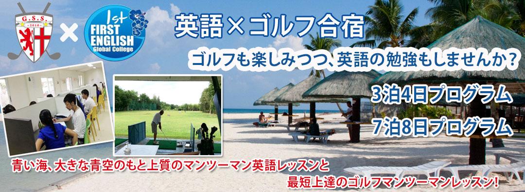 英語+ゴルフ留学