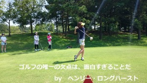 ゴルフ名言集 ゴルフ上達ブログ