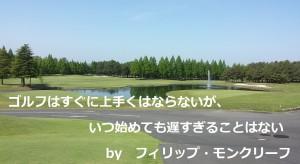 ゴルフ名言集|ゴルフ上達ブログ