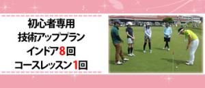 新宿ゴルフスクール|新宿ゴルフレッスン