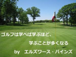 グリーン|ゴルフ名言集