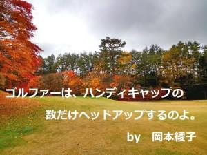 ゴルフ名言集|岡本綾子