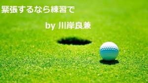 川岸良兼プロゴルファー|ゴルフ名言集