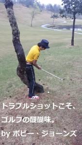 トラブルショット|ゴルフ名言集