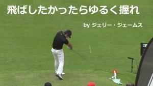 ジェリー・ジェームス|ゴルフ名言集