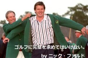 ニック・ファルド|ゴルフ名言集