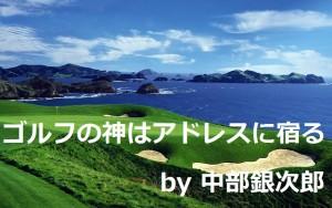 中部銀次郎|ゴルフ名言格言
