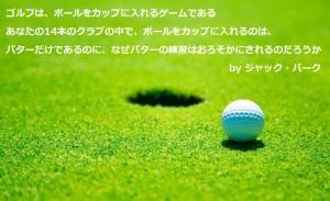 ジャック・バーク|ゴルフ名言集ブログ