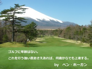 ゴルフ名言集|ベン・ホーガン
