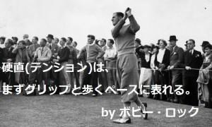 ボビー・ロック ゴルフ名言集