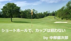 中部銀次郎|ショートホール|ゴルフ名言
