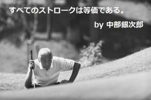 中部銀次郎のゴルフ名言