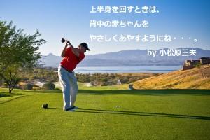 小松原三夫|ゴルフ名言
