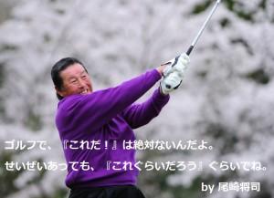 尾崎将司|ジャンボ尾崎|ゴルフ名言集