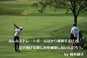岡本綾子プロ|ゴルフ名言集