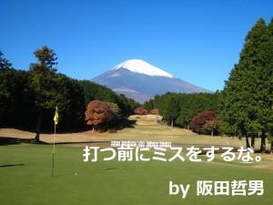 阪田哲男|ゴルフ名言集
