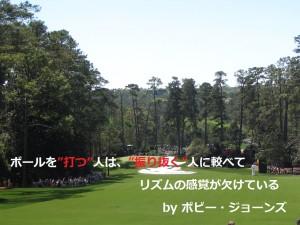 ボビー・ジョーンズ オーガスタナショナル ゴルフ名言集