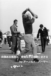 アーノルドパーマー|ゴルフ名言集