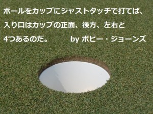 カップの入り口|ゴルフ名言集