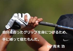 グリップ握り方|ゴルフ名言集