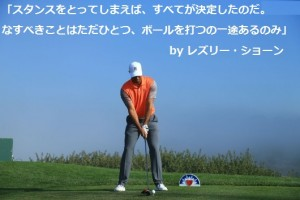 タイガー・ウッズのアドレス ゴルフ名言集