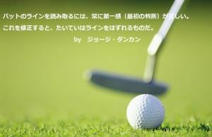 パッティング ゴルフ名言集