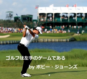 ボビー・ジョーンズ|ゴルフ名言集