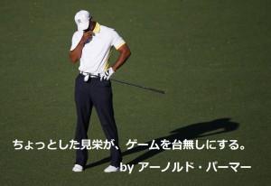 タイガー・ウッズ・ミスショット ゴルフ名言集