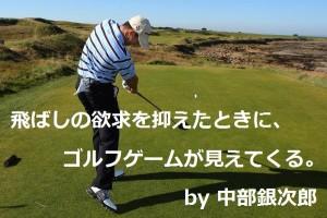 中部銀次郎 ゴルフ名言集 格言