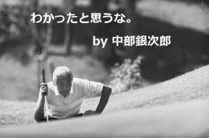 中部銀次郎|ゴルフ名言|ゴルフブログ