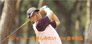 倉本昌弘 ゴルフ名言集