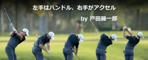 戸田藤一郎|ゴルフ名言集