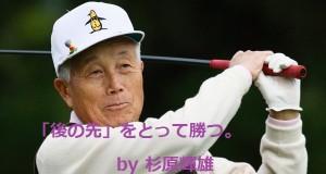 杉原輝雄|ゴルフ名言集