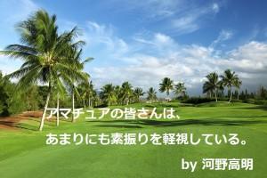 河野高明|ゴルフ名言集