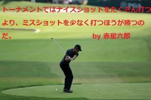 赤川六郎|ゴルフ名言集