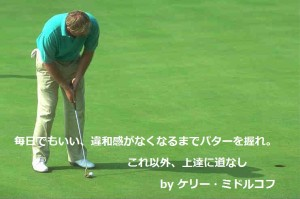 golf-putting|ゴルフ名言集