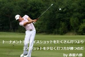 ゴルフ上達|ゴルフ名言集