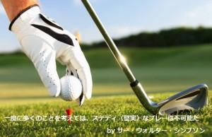 シンプソン|ゴルフ名言集