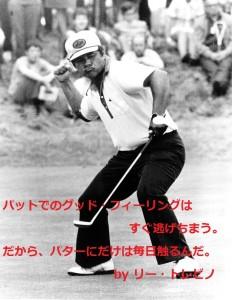 トレビノ|ゴルフ名言集