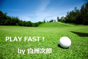 白洲次郎|ゴルフ名言集