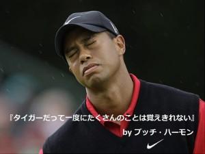 ブッチ・ハーモン|ゴルフ名言集