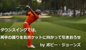 ダウンスイング|ゴルフ名言集