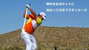 トップからダウンスイング|ゴルフ名言集