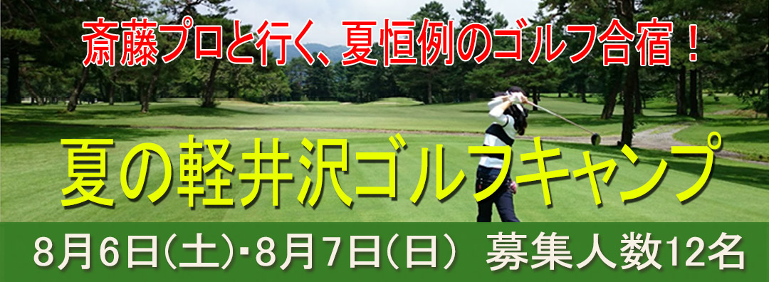 夏の軽井沢ゴルフキャンプ