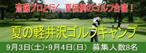 夏の軽井沢ゴルフ合宿