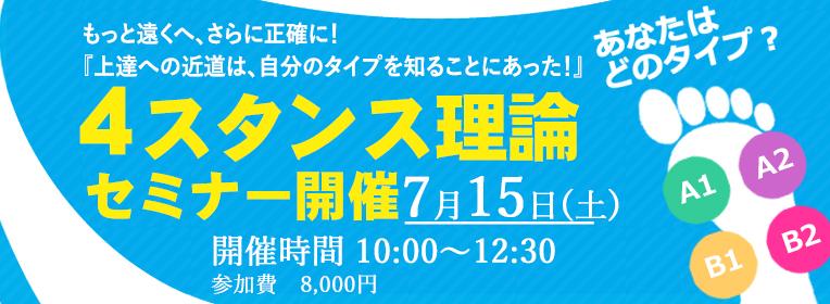 seminars20170107