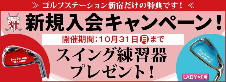 新規入会キャンペーン-161031