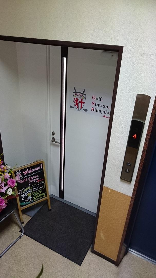 ゴルフステーション新宿|スタジオ入口